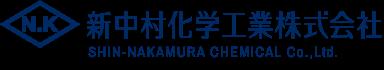 新中村化学工業株式会社